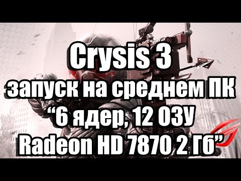 Тест Crysis 3 запуск на среднем ПК (6 ядер, 12 ОЗУ, Radeon HD 7870 2 Гб)