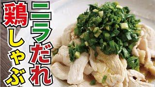 ニラだれ鶏しゃぶ|料理研究家リュウジのバズレシピさんのレシピ書き起こし
