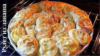 Очень вкусный Пирог из Лаваша
