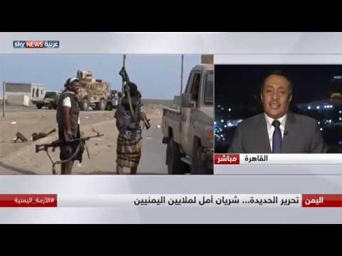 تحرير الحديدة.. شريان أمل لملايين اليمنيين  - نشر قبل 4 ساعة