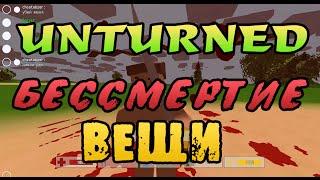 Unturned чит на бессмертие вещи для Multiplayer