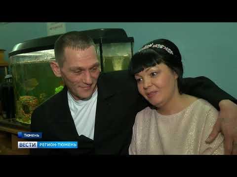 Брак за решеткой: в Тюмени сыграли три свадьбы за день