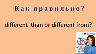 Урок 4: Different than or Different from?