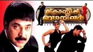 Chronic Bachelor Malayalam Full Movie | Mammootty | Mukesh | 2003 | Malayalam Movies Online