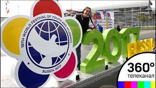 Всемирный фестиваль молодежи и студентов открывается в Сочи