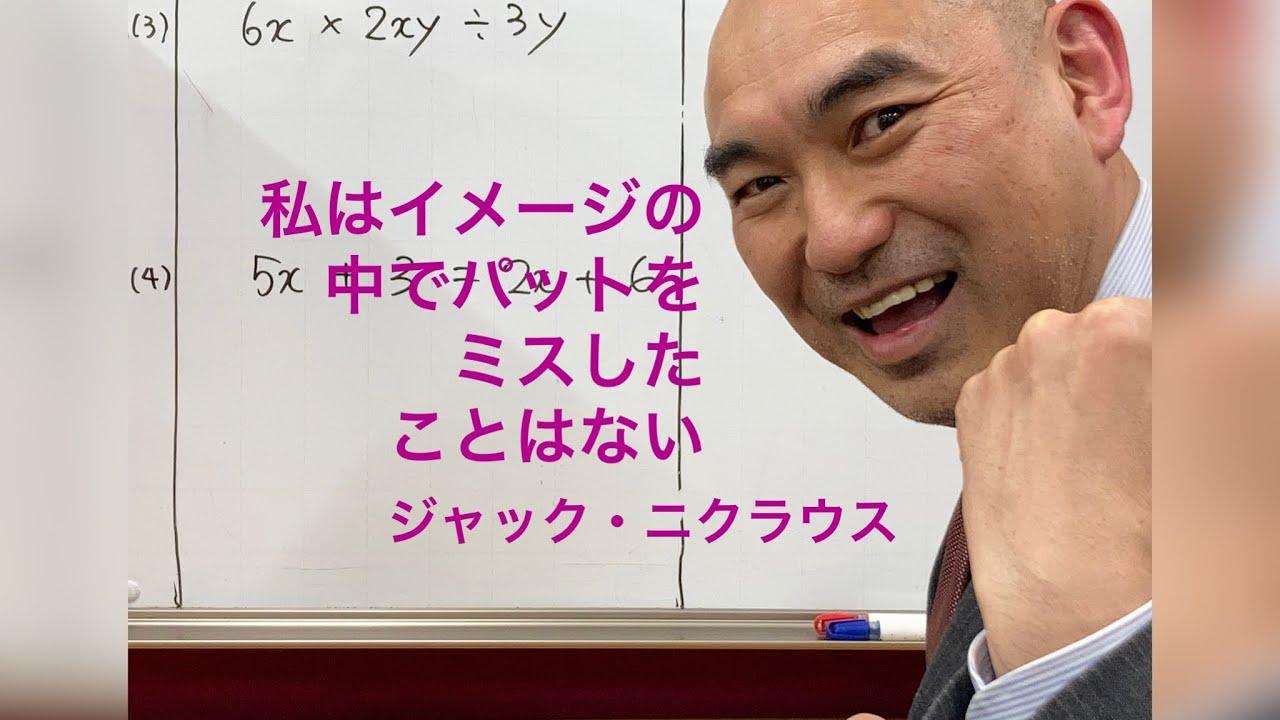 令和2年度 埼玉県入試 数字 学力検査 【大問1(3)(4)】
