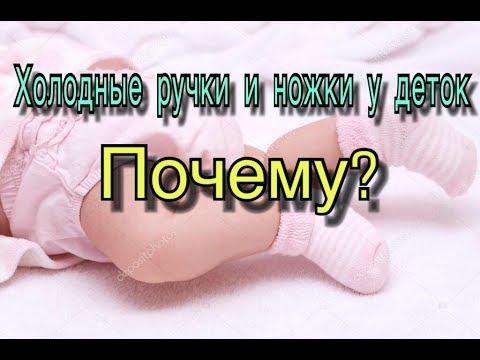 Почему ручки и ножки ледяные у ребёнка  при высокой температуре?/холодные конечности у детей