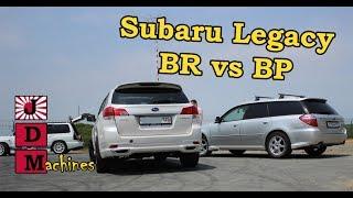Subaru Legacy BR BM vs BP BL - Битвы Поколений! JDMachines