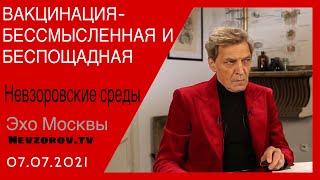 Невзоров. Невзоровские среды. 7.07.2021 Собянин Путин Лукашенко Меньшов попы и новые налоги.
