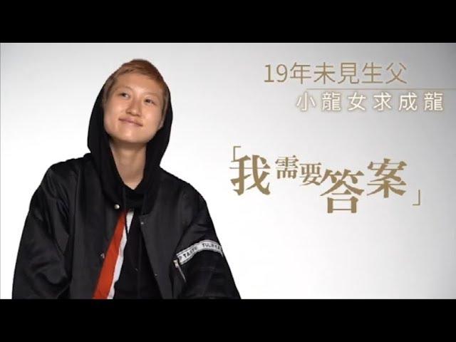 【獨家】活了19年從未見過生父 小龍女求成龍「我需要答案」 | 蘋果娛樂 | 台灣蘋果日報