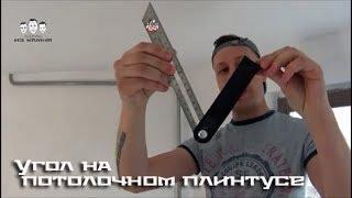 Как сделать угол на потолочном плинтусе
