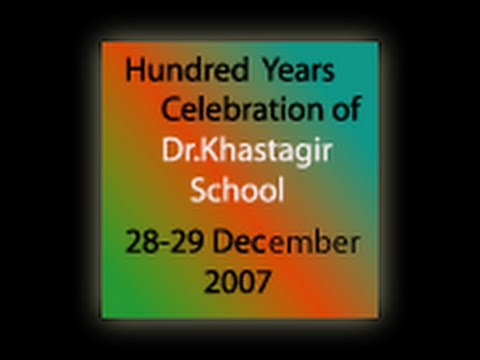 Hundred years celebration of Dr.Khastagir School,Chittagong 28-29 Dec,2007 Part Two