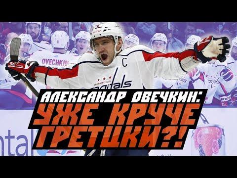 Александр Овечкин уже