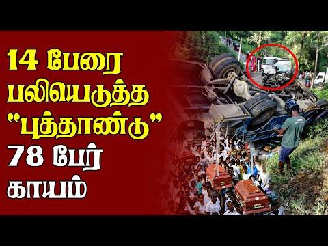 """14 பேரை பலியெடுத்த """"புத்தாண்டு"""" 78 பேர் காயம்   Sri Lanka Tamil News"""
