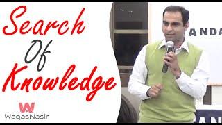 In Search Of Knowledge -By Qasim Ali Shah | In Urdu