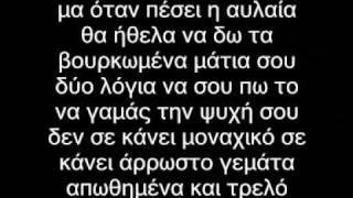 Repeat youtube video 12ος Πιθηκος - Η Μοναξια Στο Πεζοδρομιο(Lyrics)