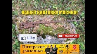 КОП ПО СОВЕТСКО-ФИНСКОЙ ВОЙНЕ! НАШЛИ ВИНТОВКУ МОСИНА! КАСКУ ХАЛХИНГОЛКУ!