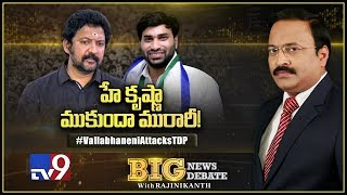 Big News Big Debate : Vallabhaneni Attacks TDP - Rajinikanth TV9