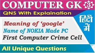 Computer GK In Hindi | Interesting Computer GK |GK QUIZ | Computer GK and QNS with Explanation| P-3