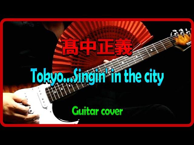 高中正義 Tokyo…Singin in the city