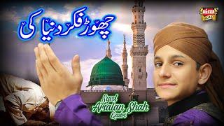 New Ramzan Naat 2019 - Syed Arsalan Shah - Chor Fiker Duniya Ki - Official Video - Heera Gold