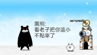 (偽)貓咪大戰爭--基本貓vs黑熊 thumbnail