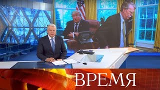 """Выпуск программы """"Время"""" в 21:00 от 10.09.2019"""