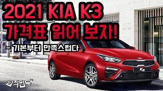 2021 K3 가격표 읽어보자! (기아자동차 K3)