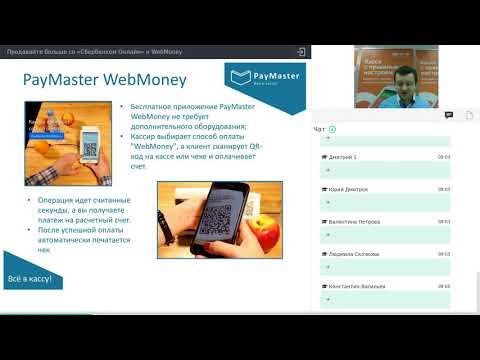 Продавайте больше со «Сбербанком Онлайн» и WebMoney