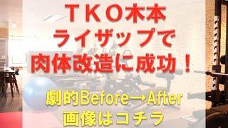 お笑いコンビ・TKOの木本武宏が自身のツイッターでライザップで肉体...