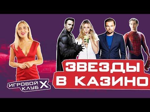 ТОП 10 ЗНАМЕНИТОСТЕЙ ИГРАЮЩИХ В КАЗИНО | ДЖЕКПОТ 0 тыс | Игровой клуб X
