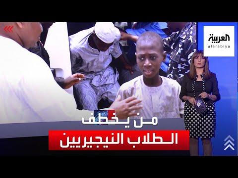 من يقف وراء ظاهرة خطف الطلاب في نيجيريا؟.. داعش أم بوكو حرام؟