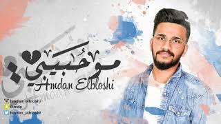 حمدان البلوشي - مو حبيبي (حصرياً) | 2017