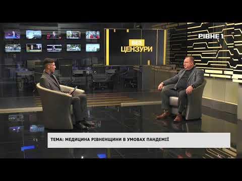 TVRivne1 / Рівне 1: Без Цензури. Тема ефіру : Медицина Рівненщини в умовах пандемії