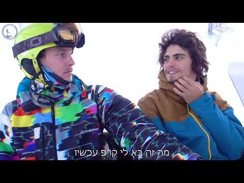 איך בונים חופשת סקי?