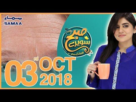 Mathe Ki Lakeeren Kia Kehti Hain | Subh Saverey Samaa Kay Saath - Sanam Baloch - SAMAA TV-Oct 3 2018