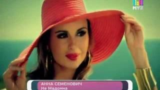 Смотреть клип Анна Семенович - Не Мадонна
