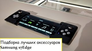 Аксессуары для Samsung Galaxy s 7 Edge(, 2016-04-20T19:31:17.000Z)