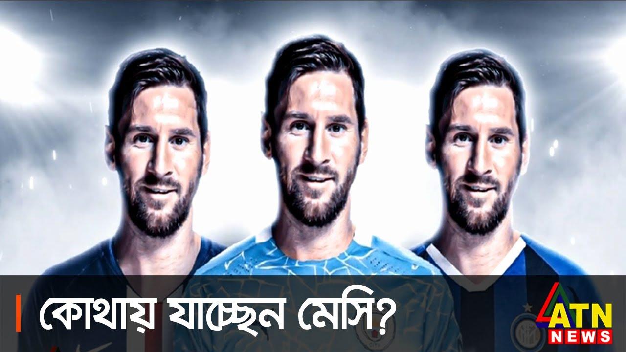Download কোথায় যাচ্ছেন মেসি? কেনই বা যাচ্ছেন? | Lionel Messi