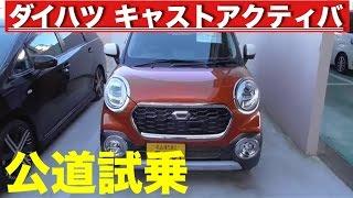ダイハツ 新型CAST ACTIVA(キャスト アクティバ)公道試乗 DAIHATSU NEW CAST ACTIVA TEST DRIVE