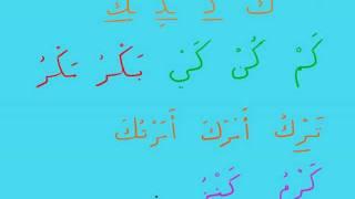 Урок 17. Cоединяем буквы. ك