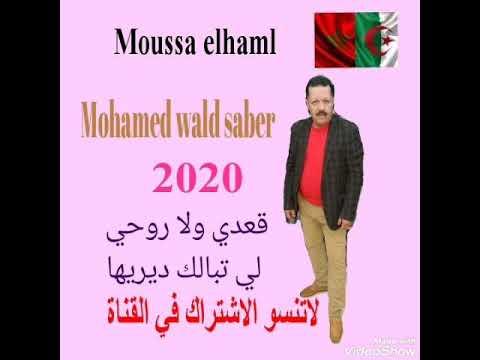 اغنية قديمة رائعة لها ذكريات جميلة Mohamed wald saber )2020(محمد ولد صابر