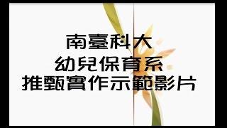 106南臺幼保推甄實作示範影片完整版