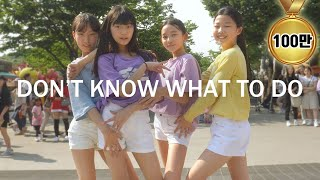 「K-Pop in Public」 BLACKPINK(블랙핑크) - Don`t Know What To Do Dance Cover [THE J]