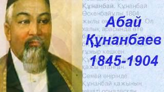 Абай Құнанбаевтың өмірбаяны