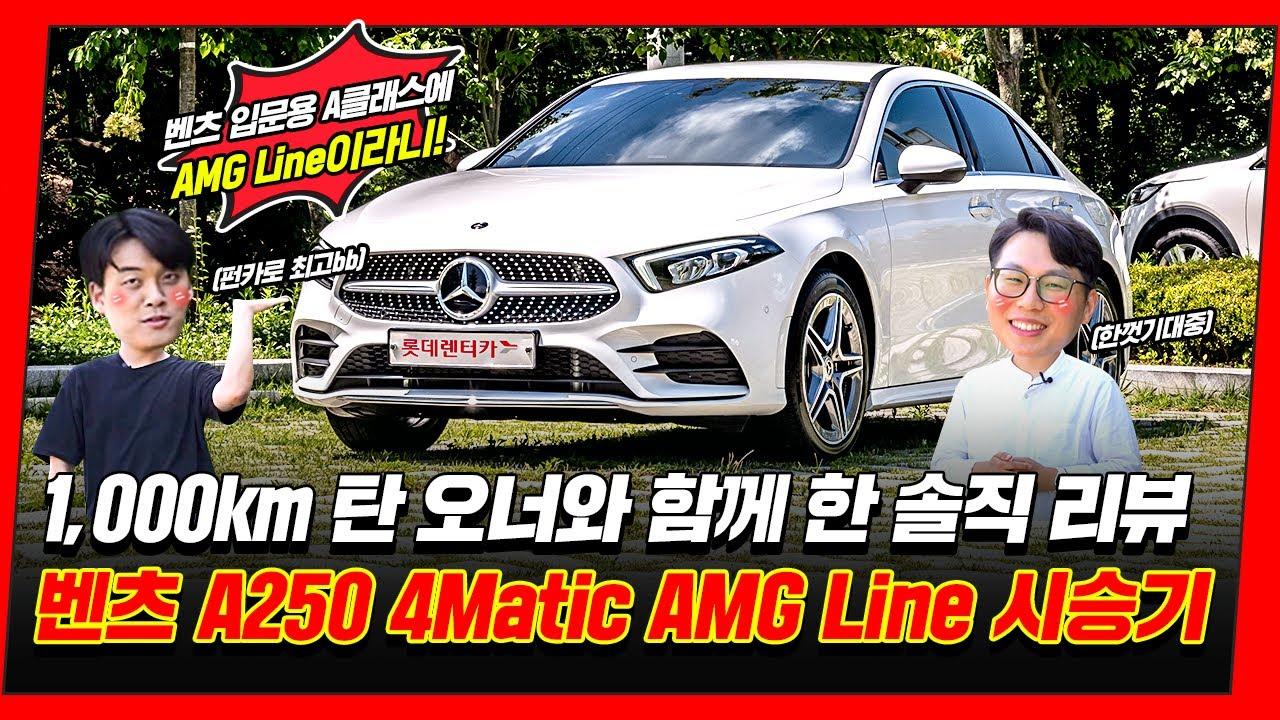 5천만 원대 벤츠, 작지만 완벽했다! 벤츠 A클래스 최초 세단 A250 4Matic AMG Line 솔직 리뷰!