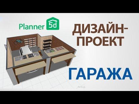 Дизайн-проект гаража (Planner 5D)