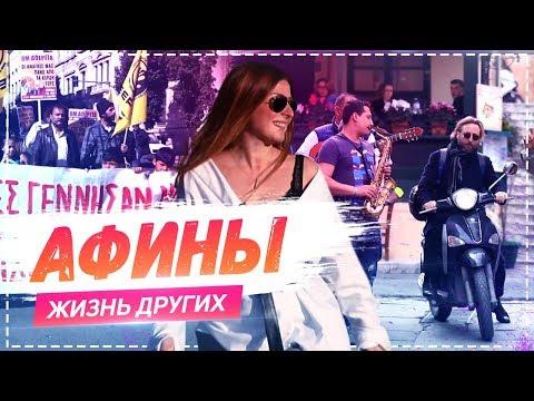 Афины | Travel-шоу «Жизнь других» 31.03.2019