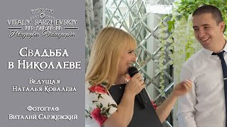 Свадьба в Николаеве.Ведущая на свадьбу Наталья Ковалёва. Свадебный Фотограф Виталий Саржевский.