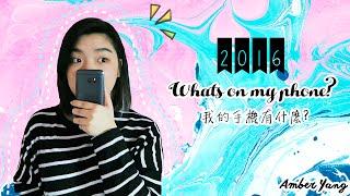 我的手機裡有什麼? What's On My Phone? 2016 || Amber Yang